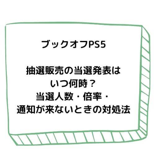 Ps5 ブック オフ FF7リメイクのPS5版発売 二極化するゲームファンの反応とは(河村鳴紘)