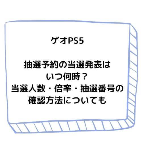 Ps5 抽選 結果 ゲオ