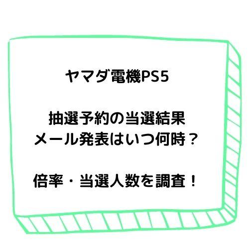Ps5 ヤマダ 倍率 電機